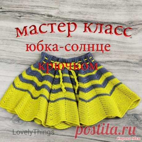 Мини МК юбка-солнце крючком. - Вязание - Страна Мам