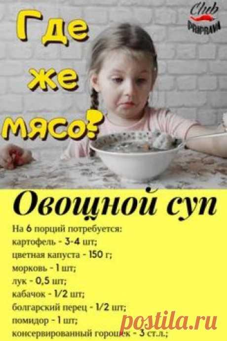 Сегодня #Priprava_Club показывает, как сварить вкусный суп для детей и взрослых. И сегодня рецепты супов пополняет универсальный овощной суп без мяса.  На 6 порций потребуется:  • картофель - 3-4 шт; • цветная капуста - 150 г; • морковь - 1 шт; • лук - 0,5 шт; • кабачок - 1/2 шт; • болгарский перец - 1/2 шт; • помидор - 1 шт; • консервированный горошек - 3 ст.л.; • соль - по вкусу; • зелень - для украшения.  Время приготовления: 40 минут.