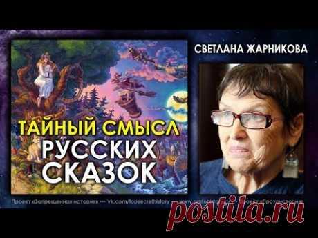 Светлана Жарникова / Тайный смысл русских сказок