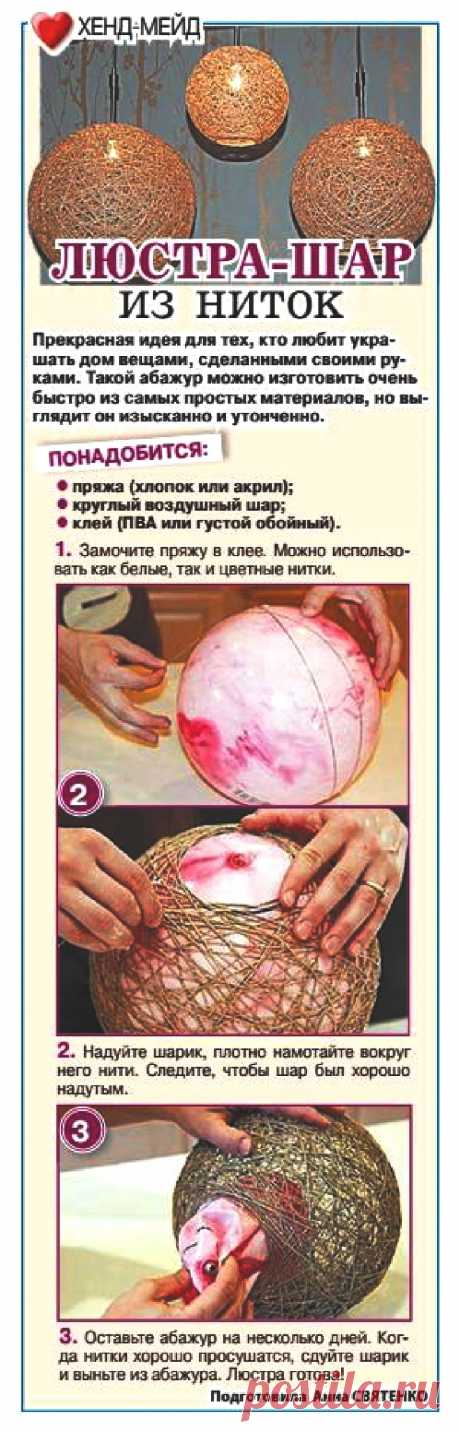 Люстра-шар из ниток