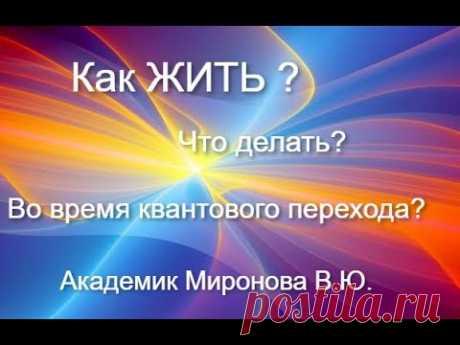 ❓КАК ЖИТЬ❓ Что ДЕЛАТЬ во время КВАНТОВОГО ПЕРЕХОДА❓ Академик Миронва В.Ю.