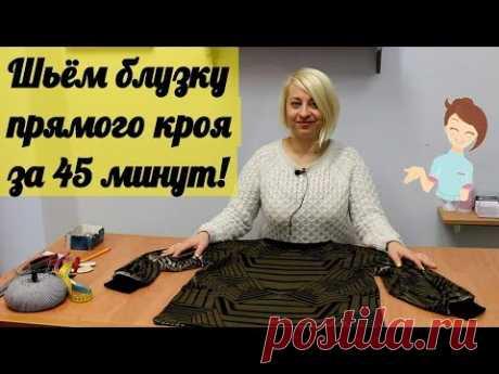 Шьём блузку прямого кроя за 45 минут! by Nadia Umka!