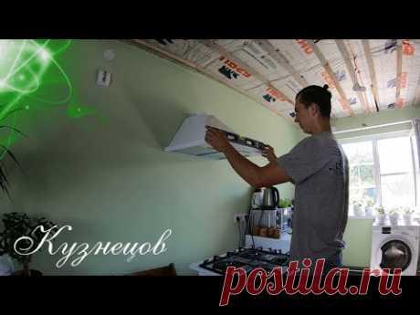 🟢Простая установка вытяжки в доме из газобетона