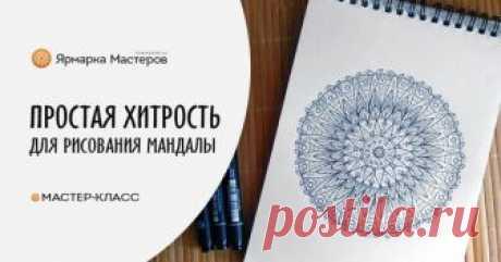 Одна небольшая хитрость, которая поможет симметрично нарисовать мандалу  https://www.livemaster.ru/topic/2829313-meditativnoe-..  Медитативное творчество