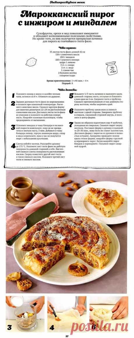 Марокканский пирог с инжиром и миндалем
