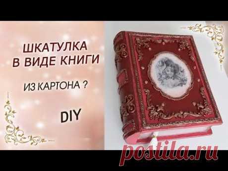 Роскошная КНИГА-ШКАТУЛКА из картона своими руками DIY
