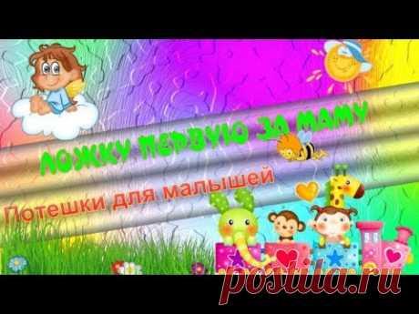 Ложку первую за маму  Маленький детский стих За маму За папу Потешка для малышей и родителей. - YouTube