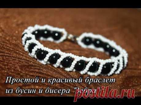"""¡La pulsera simple y hermosa de las cuentas y los abalorios """"Зебра""""! ¡La Clase maestra!"""