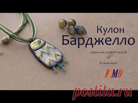 Master class: A pendent in the technician Bardzhello from polymeric FIMO\/polymer clay tutorial clay
