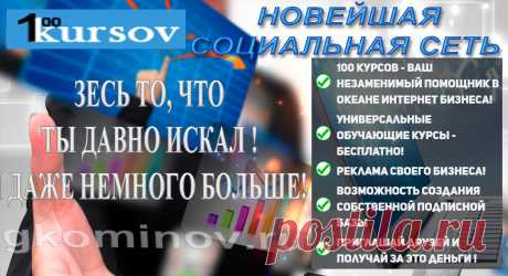 Новейшая социальная сеть для бизнесменов! Присоединяйтесь https://gkominov.ru/socialnaya-set-100-kursov/
