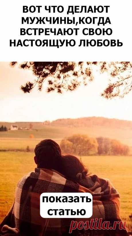 СМОТРИТЕ: Вот что делают мужчины,когда встречают свою настоящую любовь