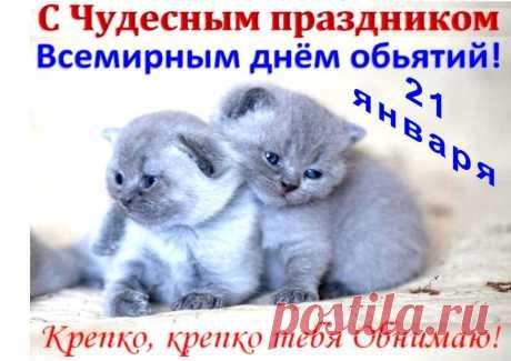 С Международным Днем Объятий ! ... - Журнал КАРТИНКИ Я поздравляю всех с Днем Обнимашек ! Друг друга обнимайте до мурашек !Побольше улыбайтесь, веселитесь ! В приятные Объятья, погрузитесь ! ...