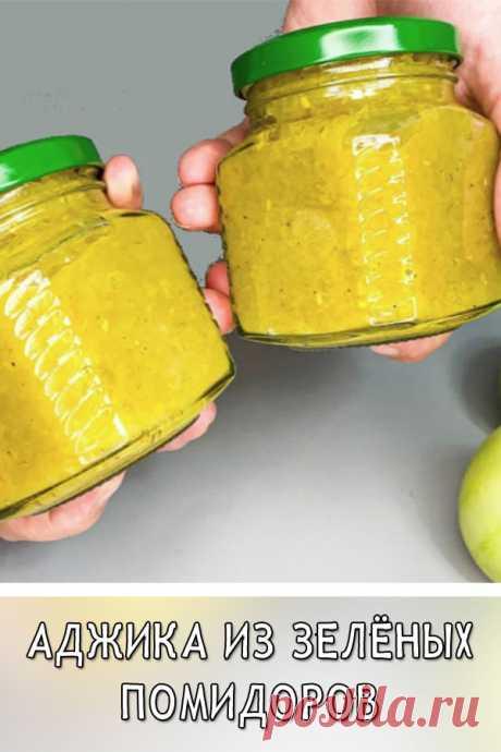 Аджика из зелёных помидоров (очень вкусная) Сегодня с Вами приготовим необычную, но при этом невероятно вкусную аджику из зелёных помидор. В нашей семье она полюбилась с первой ложки.