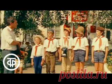 Большое приключение. Художественный фильм Вячеслава Никифорова. Серия 1 (1985)