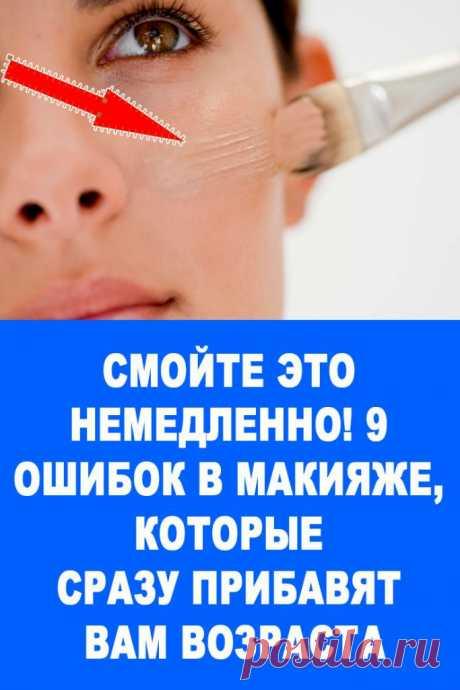 Смойте это немедленно! 9 ошибок в макияже, которые сразу прибавят вам возраста: уверены, вы их делаете… — Женские Советы