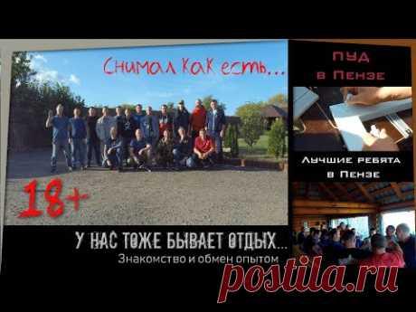 Слет ПУД (Профессиональных установщиков дверей) в Пензе. 12.09.2020.