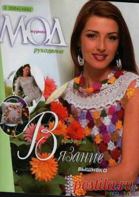 Журнал мод № 486 - Журнал мод - Журналы по рукоделию - Страна рукоделия