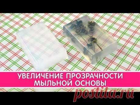 Увеличение прозрачности мыльной основы | Выдумщики.ру
