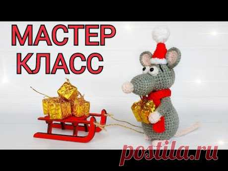 КРЫСЕНОК КРЮЧКОМ / MOUSE CROCHET PATTERN