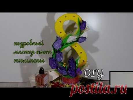 ПОДАРОК МАМЕ на 8 марта DIY Букеты из Тюльпанов своими руками - YouTube