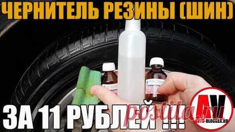 Чернитель резины (шин). Своими руками - ВСЕГО ЗА 11 РУБЛЕЙ!!