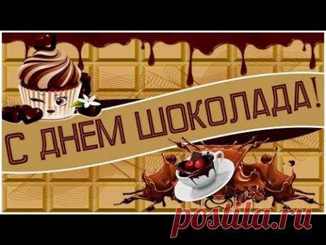 Музыкальное поздравление с Днем шоколада. Видео * МУЗыкальный подарОК