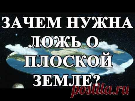 Зачем нужна ложь о Плоской Земле? Учитель ММ