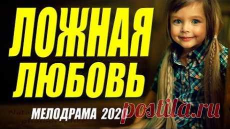 А вы так любили? - ЛОЖНАЯ ЛЮБОВЬ @ Русские мелодрамы 2020 новинки HD 1080P