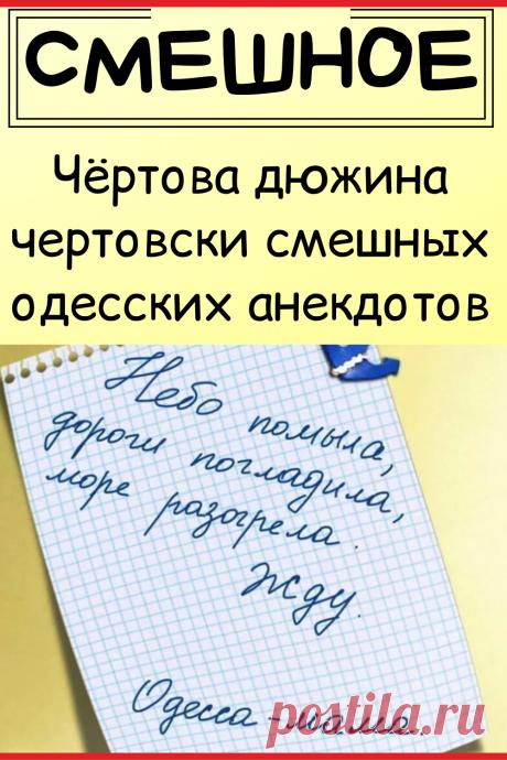 Чёртова дюжина чертовски смешных одесских анекдотов