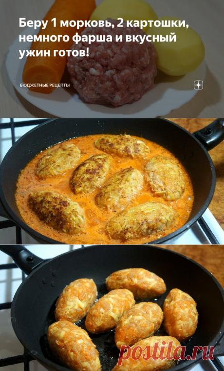 Беру 1 морковь, 2 картошки, немного фарша и вкусный ужин готов! | Бюджетные рецепты | Яндекс Дзен