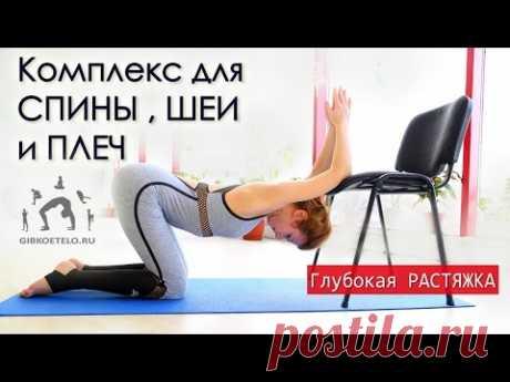 El TIRANTE suave PROFUNDO \/ los Ejercicios para la parte superior de la espalda y los hombros \/ Mejoramos la presencia