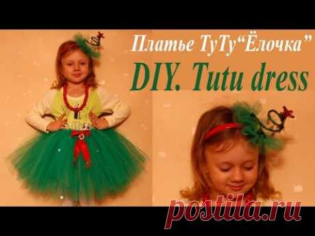 Новогодний Костюм Ёлoчки ч.1 Юбочка Туту. МК / Suit Herringbone / how to make a tutu dress. DIY
