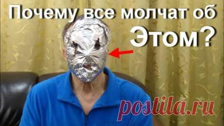 Сильнейшие маски из фольги для лица. Почему все молчат об этом ?