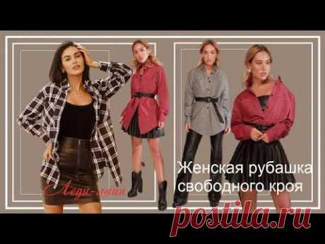 Лаконичная женская рубашка свободного кроя. Интернет-магазин Леди-лайн