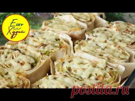 Ешь и Худей! Бюджетная Закуска из Лаваша! Потрясающе Вкусная! Простой Рецепт!: Группа Фитнес и диеты