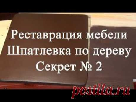 La restauración de los muebles. El secreto shpatlevki por el árbol № 2 - YouTube