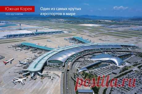 Один из самых лучших аэропортов мира | ФОТО НОВОСТИ