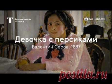 «Девочка с персиками» / История одного шедевра