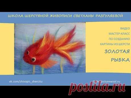 """Живопись шерстью. Мастер-класс """"Золотая рыбка""""."""