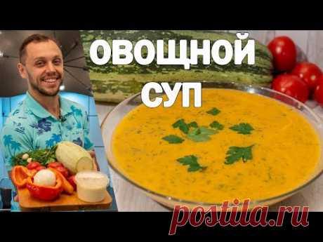 Суп-пюре из кабачка. Готовил пюре, а получился вкусный суп для всей семьи!