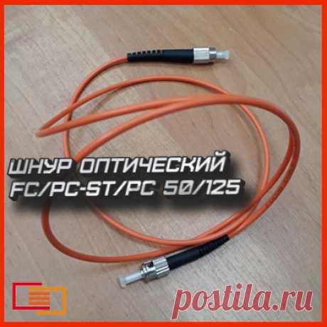 Вы можете купить Шнур оптический pc FC/PC-ST/PC 50/125 длиной 1,3,5,10 метров в нашем интернет-магазине «НПО ПасКом» по доступной цене.