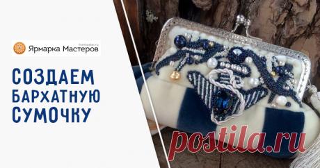 Создаём бархатную сумочку-косметичку «Капри» на морскую тему | Журнал Ярмарки Мастеров Создаём бархатную сумочку-косметичку «Капри» на морскую тему – бесплатный мастер-класс по теме: Вышивка бисером ✓Своими руками ✓Пошагово ✓С фото