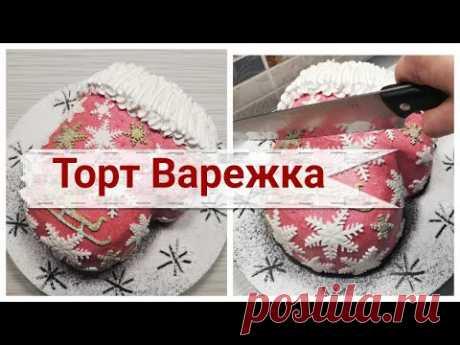Торт К Новогоднему Столу ВАРЕЖКА Деда Мороза 🥊🎅