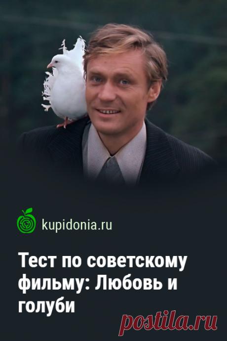 Тест по советскому фильму: Любовь и голуби. Развлекательный тест по советскому фильму-комедии «Любовь и голуби».