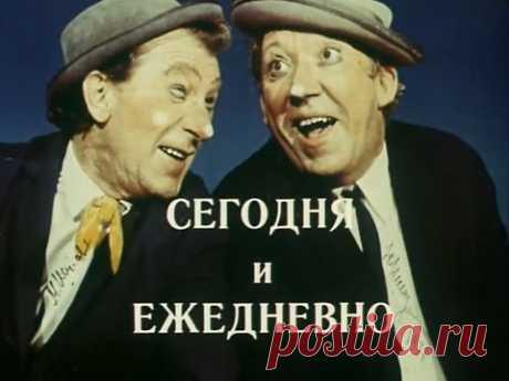 Сегодня и Ежедневно - Никулин и Шуйдин (1978)