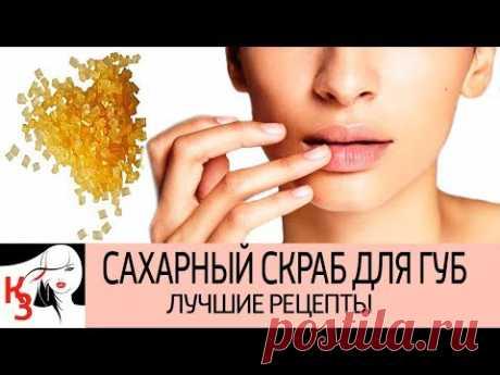 Как сделать сахарный скраб для губ в домашних условиях. Лучшие рецепты. Отзывы - YouTube