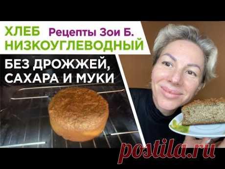 Хлеб без муки, дрожжей и сахара. Низкоуглеводный. Рецепты как все есть и худеть с Зоей Б.