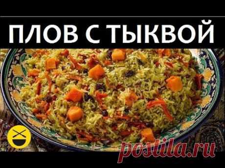 АЗЕРБАЙДЖАНСКИЙ ПЛОВ с тыквой / Сталик Ханкишиев Казан-Мангал - YouTube