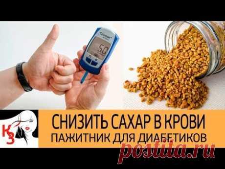 Как снизить сахар в крови. Пажитник для диабетиков. Рецепты применения - YouTube