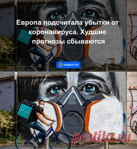 Европа подсчитала убытки от коронавируса. Худшие прогнозы сбываются - Новости Mail.ru